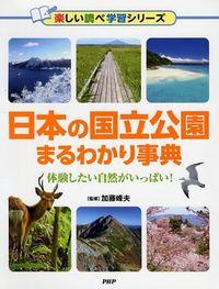 日本の国立公園まるわかり事典 (楽しい調べ学習シリーズ)