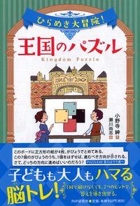 ひらめき大冒険!王国のパズル