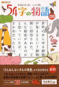 54字の物語 ZOO 超短編小説で読むいきもの図鑑