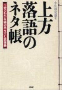 上方落語のネタ帳 / 1分でわかる噺のあらすじ笑事典