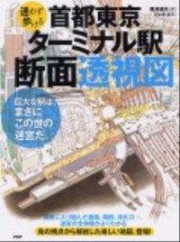 首都東京・ターミナル駅断面透視図 / 迷わず歩ける