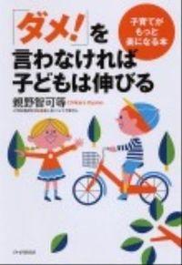「ダメ!」を言わなければ子どもは伸びる / 子育てがもっと楽になる本