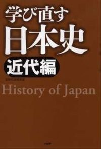 学び直す日本史 近代編