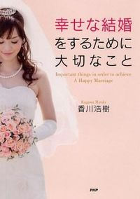 幸せな結婚をするために大切なこと = Important things in order to achieve A Happy Marriage