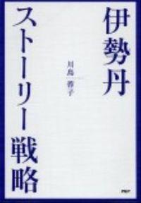 伊勢丹・ストーリー戦略