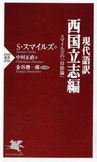 現代語訳西国立志編 / スマイルズの『自助論』