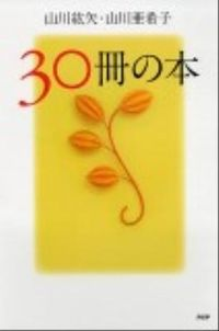 30冊の本
