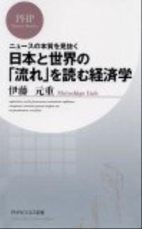 日本と世界の「流れ」を読む経済学 / ニュースの本質を見抜く