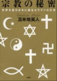 宗教の秘密 / 世界を意のままに操るカラクリの正体