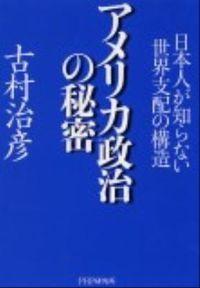 アメリカ政治の秘密 / 日本人が知らない世界支配の構造