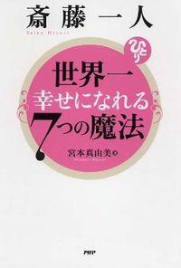 斎藤一人世界一幸せになれる7つの魔法