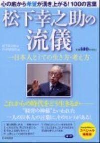 松下幸之助の流儀 / 一日本人としての生き方・考え方