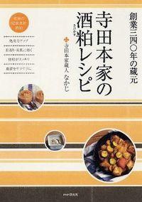 寺田本家の酒粕レシピ / 創業三四〇年の蔵元