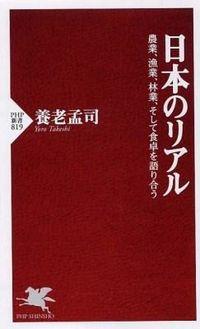 日本のリアル / 農業、漁業、林業、そして食卓を語り合う