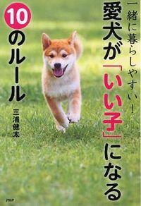 愛犬が「いい子」になる10のルール : 一緒に暮らしやすい!