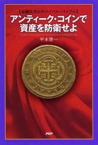 アンティーク・コインで資産を防衛せよ = Protect Your Assets by Investment of Antique Coins : 金融乱世のサバイバル・バイブル