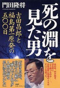 死の淵を見た男 / 吉田昌郎と福島第一原発の五〇〇日