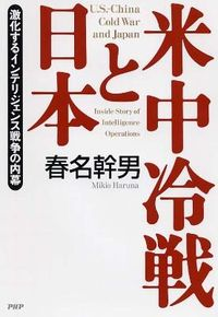米中冷戦と日本 / 激化するインテリジェンス戦争の内幕