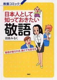 日本人として知っておきたい敬語 : 敬語が使えれば、誰とでも話せる