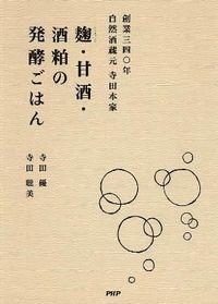 麹・甘酒・酒粕の発酵ごはん / 創業三四〇年自然酒蔵元寺田本家