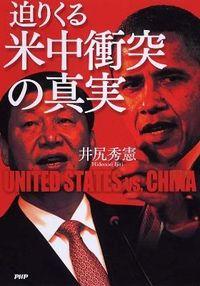 迫りくる米中衝突の真実
