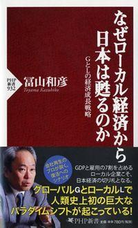 なぜローカル経済から日本は甦るのか GとLの経済成長戦略 PHP新書 ; 932