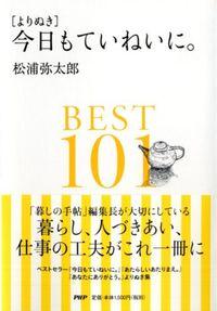 〈よりぬき〉今日もていねいに。BEST101