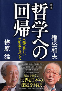 稲盛和夫/梅原猛『完本・哲学への回帰』表紙