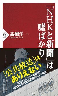 「NHKと新聞」は噓ばかり