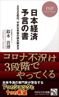 日本経済 予言の書