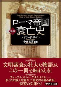 [新訳]ローマ帝国衰亡史