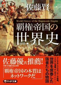 覇権帝国の世界史