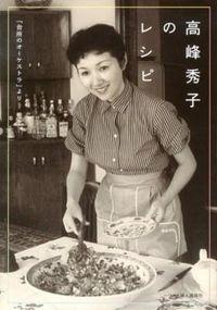 高峰秀子のレシピ / 『台所のオーケストラ』より