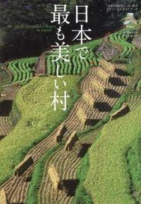 日本で最も美しい村公式ガイドブック : 「日本で最も美しい村」連合オフィシャルガイドブック