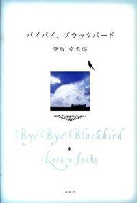 バイバイ、ブラックバード / Postal Novel