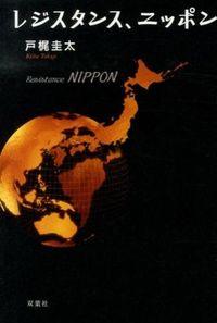 レジスタンス、ニッポン = Resistance NIPPON