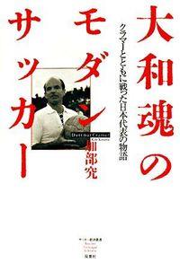 大和魂のモダンサッカー / クラマーとともに戦った日本代表の物語