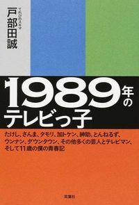 1989年のテレビっ子 / たけし、さんま、タモリ、加トケン、紳助、とんねるず、ウンナン、ダウンタウン、その他多くの芸人とテレビ