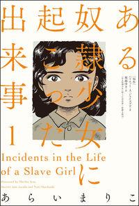 ある奴隷少女に起こった出来事 1 Incidents in the Life of a Slave Girl