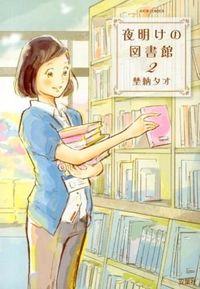 夜明けの図書館 2