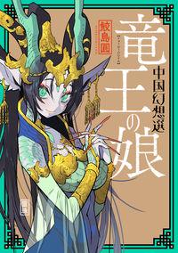 竜王の娘 中国幻想選