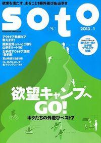 soto vol.1(2013)