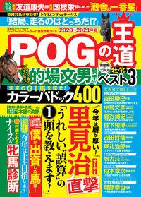 POGの王道2020-2021年版