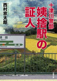 十津川警部 姨捨駅の証人