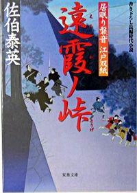 遠霞ノ峠 / 居眠り磐音江戸双紙〔9〕