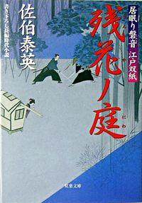 残花ノ庭 / 居眠り磐音江戸双紙〔13〕
