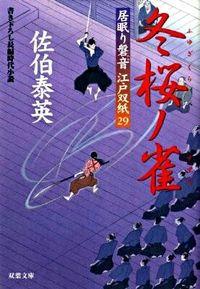 冬桜ノ雀 / 居眠り磐音江戸双紙〔29〕