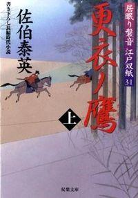 更衣ノ鷹 上 / 居眠り磐音江戸双紙〔31〕