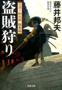 盗賊狩り / 日溜り勘兵衛極意帖