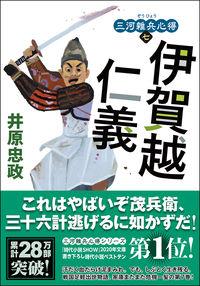 三河雑兵心得(7) 伊賀越仁義